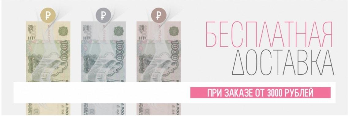Бесплатная доставка от 3000 рублей
